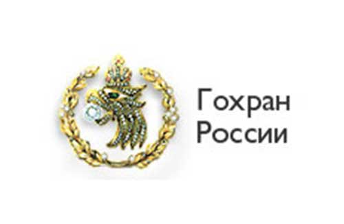 Russia's Gokhran to Hold Auction of Large Diamonds